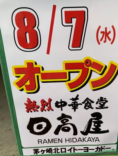 【茅ヶ崎】イトーヨーカドー茅ヶ崎店の1階に日高屋が2019年8月7日(水)オープンするみたい。前にとり多津があったところ。