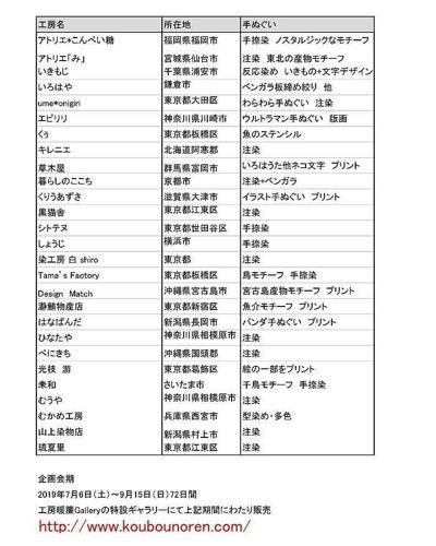 2019tenuguicollection sakka