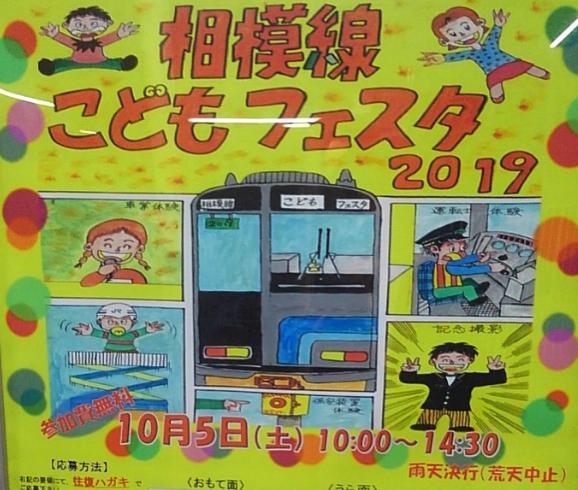 「相模線こどもフェスタ2019」が茅ヶ崎運輸区にて2019年10月5日(土)に開催されるみたい。