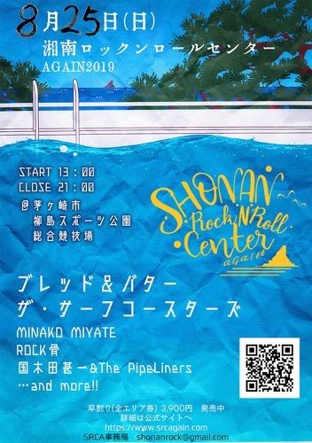 「湘南ロックンロールセンターAGAIN2019」が8月25日(日)に柳島スポーツ公園で開催されるようです。