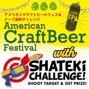 AMERICAN CRAFT BEER FES(アメリカンクラフトビールフェス)が2019年8月に「ODAKYU 湘南 GATE」で開催。