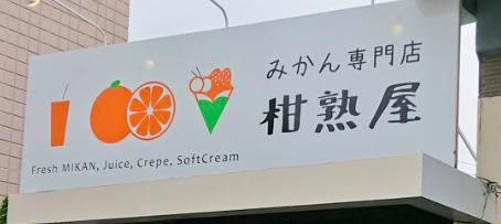【藤沢】柑熟屋というお店が辻堂駅北口徒歩10分の所にできたみたい。