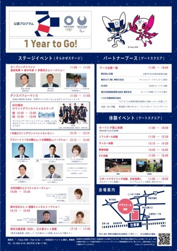 東京オリンプック イベント