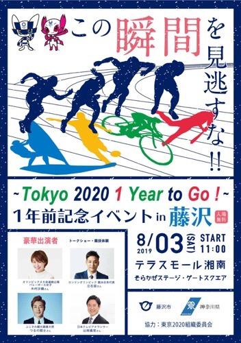 東京2020大会の開催1年前記念イベントがテラスモール湘南で2019年8月3日開催されるみたい。入場無料です。