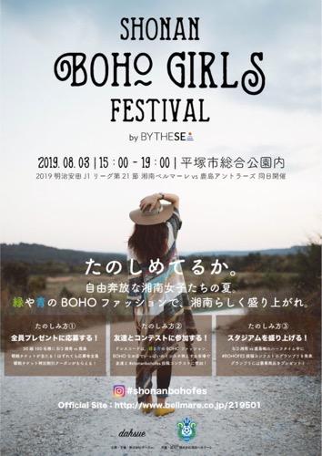 【平塚総合公園】湘南BOHOガールズフェスが2019年8月3日(土)にベルマーレの試合に合わせ初開催。