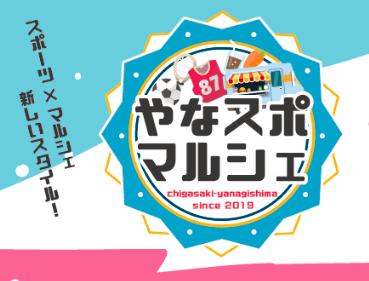 """【茅ヶ崎】""""やなスポマルシェ""""が2019年10月26日(土)に開催です。詳細情報等。"""