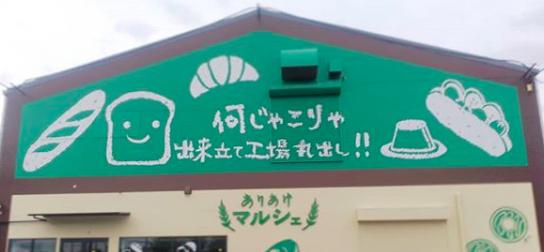 「ありあけマルシェ」が藤沢にオープンしたみたい。ありあけ横浜ハーバーを作っている会社。