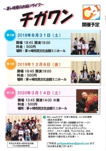 第4回 チガワンはが2019年12月6日(金)に茅ヶ崎市民文化会館で開催されるみたい。茅ヶ崎発のお笑いライブです!!