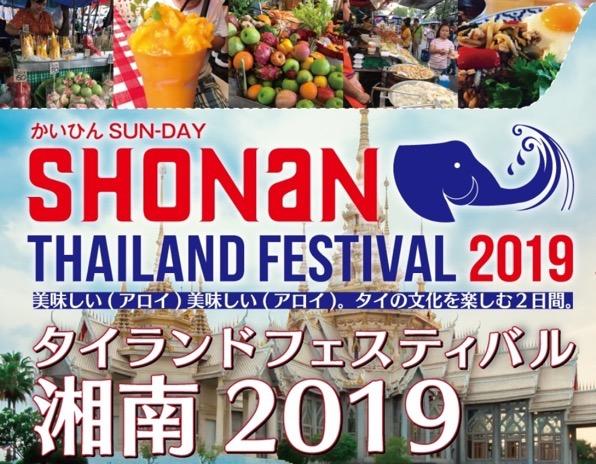 【タイフェス初開催!!】タイランドフェスティバル湘南2019が辻堂海浜公園で2019年9月28日29日の2日間で開催されるみたい。