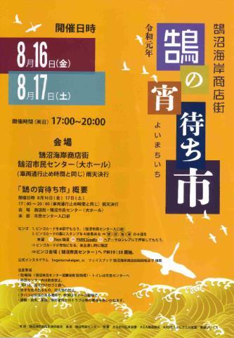 鵠沼海岸商店街「鵠の宵待ち市」が2019年8月16,17日に開催。