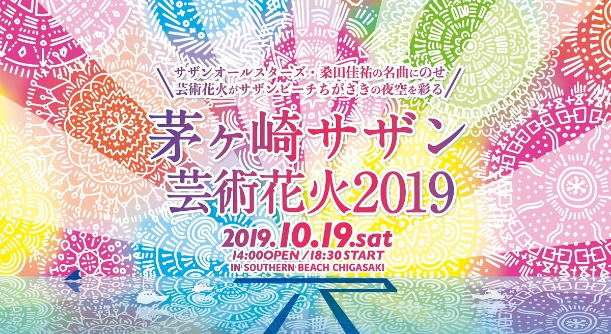 『茅ヶ崎サザン芸術花火』が2019年10月19日に開催されるみたい。【イベント詳細】