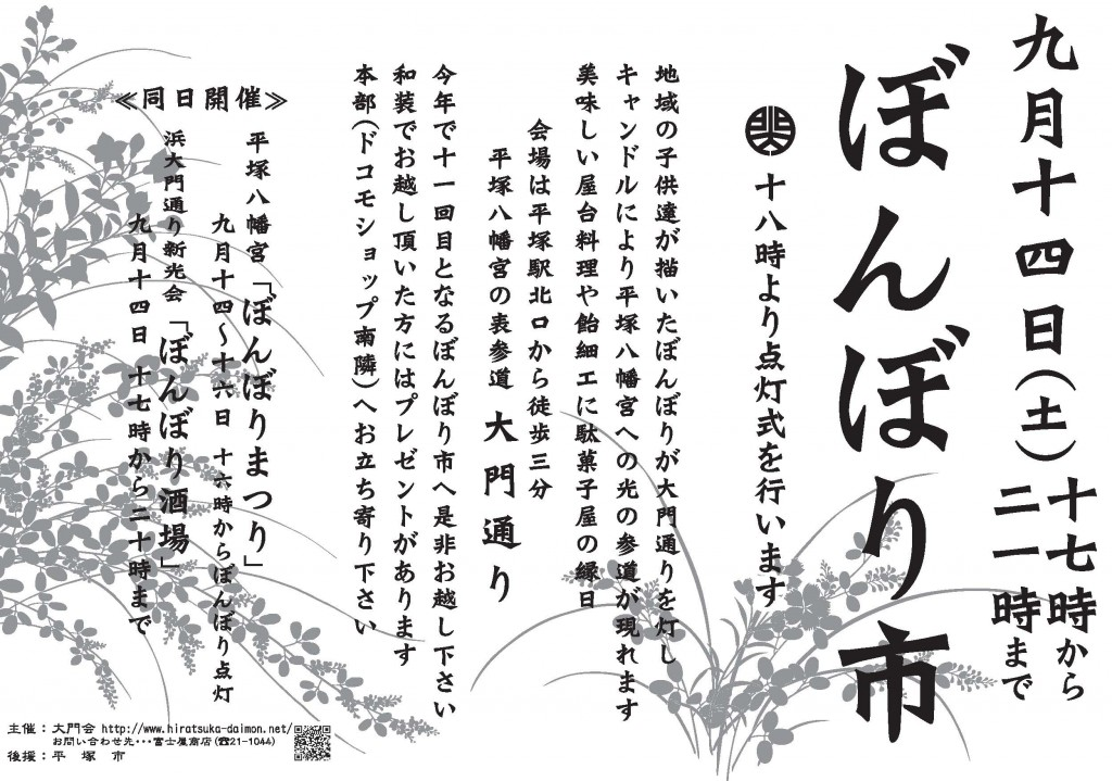 """【平塚】""""ぼんぼり市""""が2019年9月14日(土)に開催されるみたい。18時より点灯式。"""