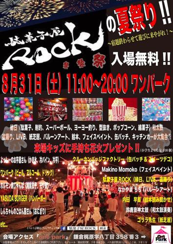 【鎌倉】駄菓子屋ロックの夏祭りが2019年8月31日に湘南深沢のワンパークで開催されるみたい。