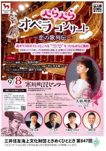 【寒川イベント】「オペラぺらぺらコンサート ~恋の歌列伝~」が寒川町民センターで開催2019年9月8日に開催されるみたい。