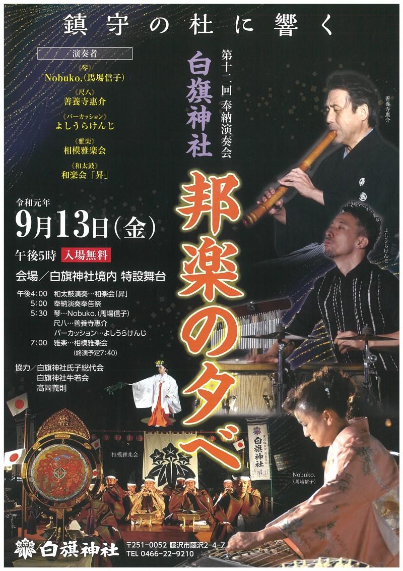 第12回仲秋演奏会 白旗神社「邦楽の夕べ」が白旗神社境内で開催予定。