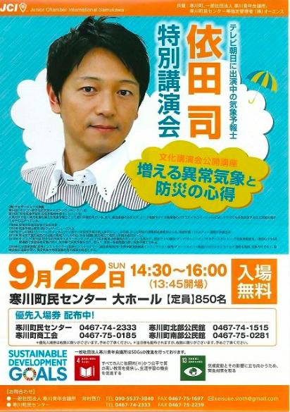 気象予報士の依田司さんが寒川町民センターで異常気象や防災について2019年9月22日(日)に講演をされるとのこと。