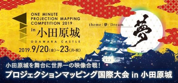 小田原でプロジェクションマッピングの世界大会が2019年9/20-23で開催されるみたい。