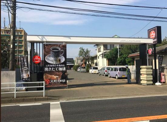 元町珈琲の入り口の写真