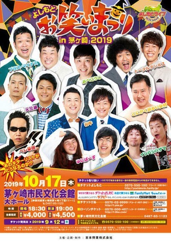 「よしもとお笑いまつりin茅ヶ崎2019」が10月17日(木)に茅ヶ崎市民文化会館で開催されるみたい。