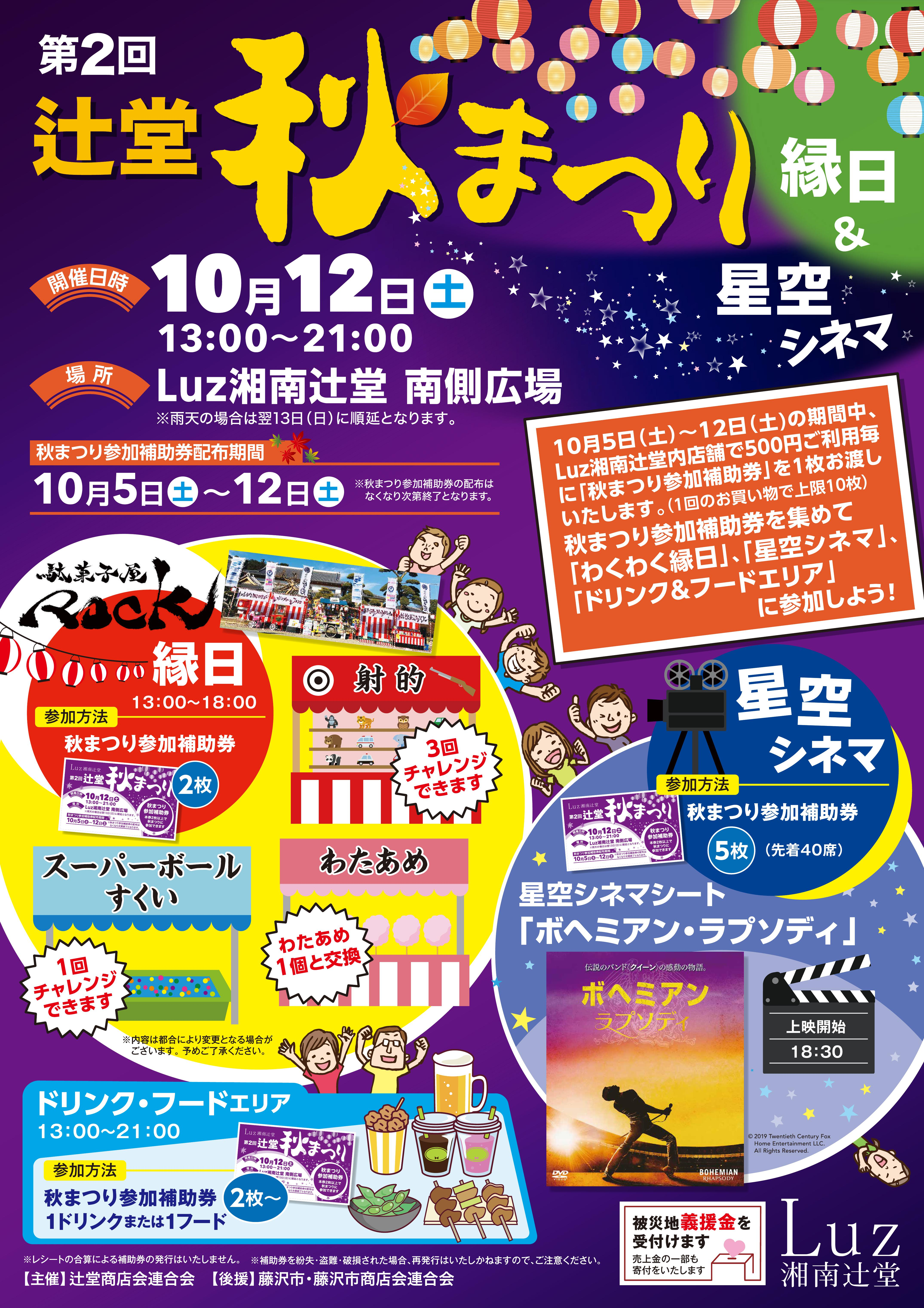 """【藤沢】""""第2回辻堂秋まつり""""が2019年10月12日に開催予定。駄菓子屋ロックによる縁日やシネマ上映も。"""