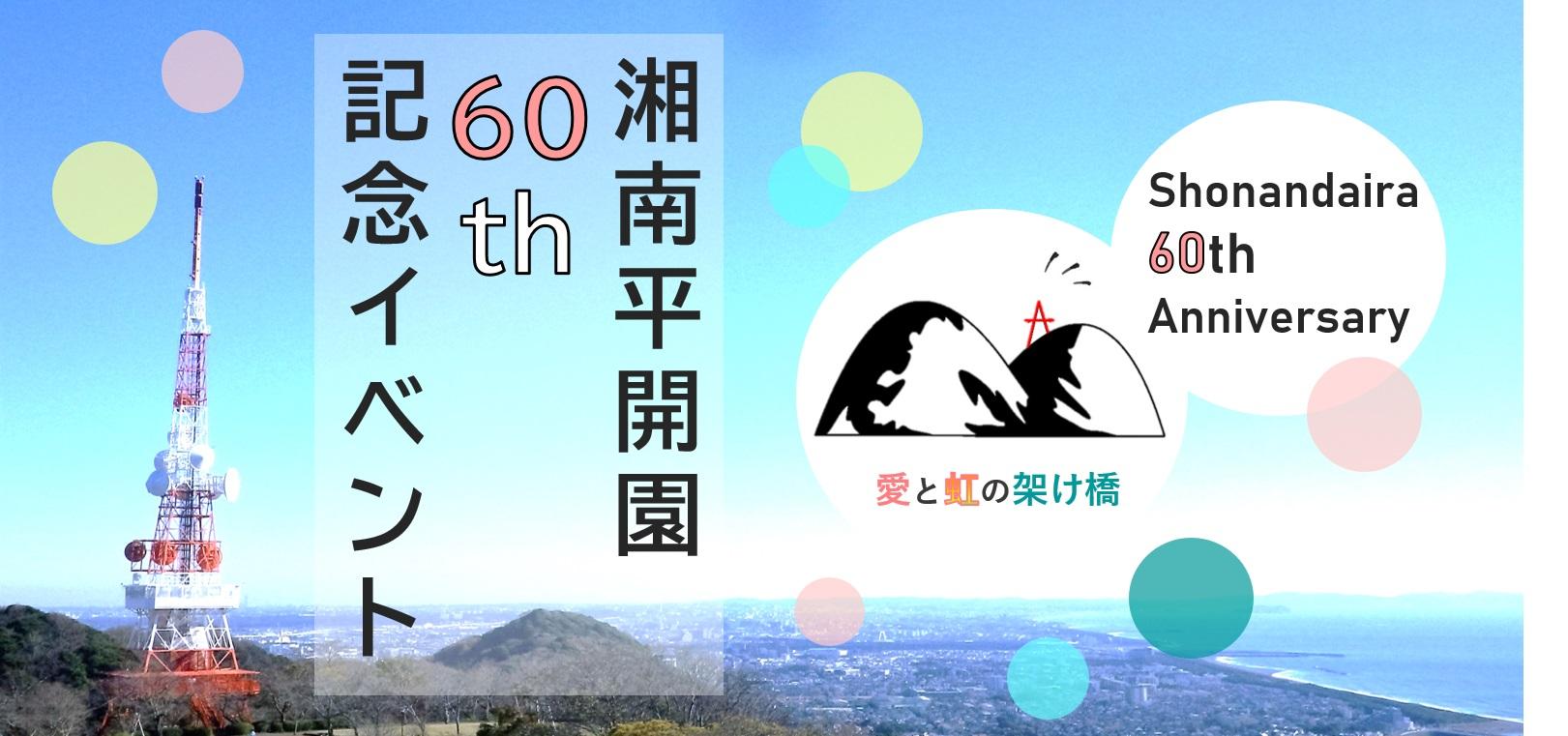 【平塚】湘南平60周年を記念して2019年16,17日でイベントが行われるみたい。