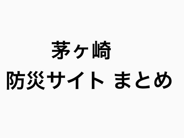 【防災・災害】茅ヶ崎市の災害発生時に確認したい情報サイトまとめ。