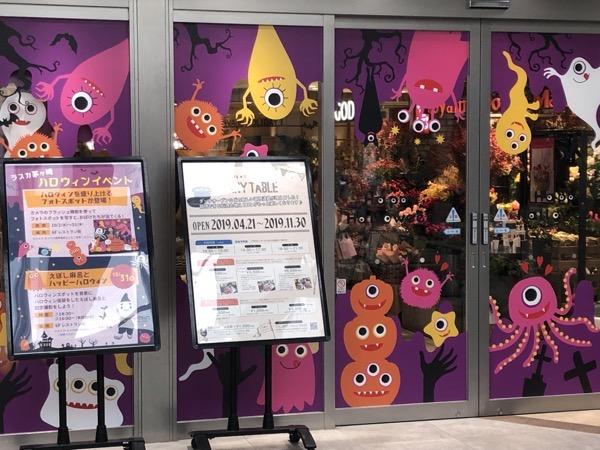 【茅ヶ崎】ラスカのハロウィンが10/2〜10/31で開催しています。フラッシュでお化けを探すイベントや、仮装したえぼし麻呂にも会える。
