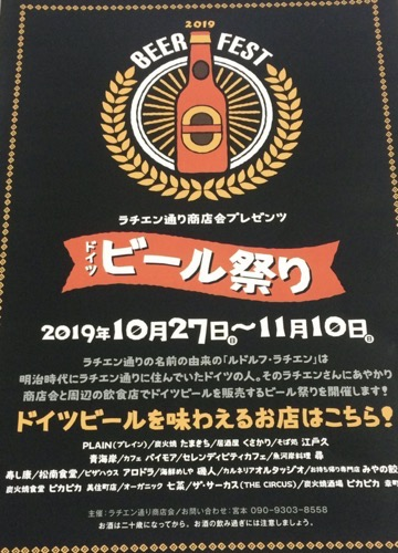 ドイツビール祭りのポスター