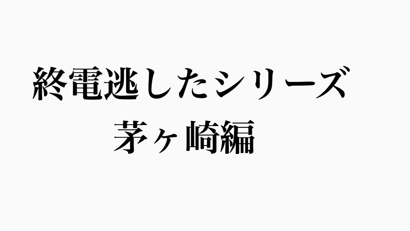 終電逃したシリーズ茅ヶ崎編〜上りの電車ないけど、タクシーで帰るか泊まるかを駅ごとに値段を比較してみた〜