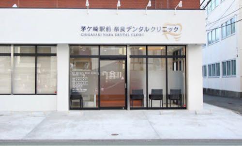 茅ヶ崎駅南口徒歩1分の場所に奈良デンタルクリニックができるみたい。