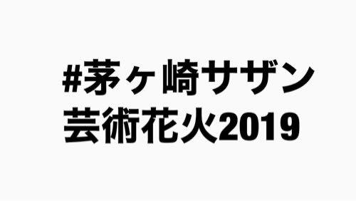 #茅ヶ崎サザン芸術花火2019のツイッターまとめ。