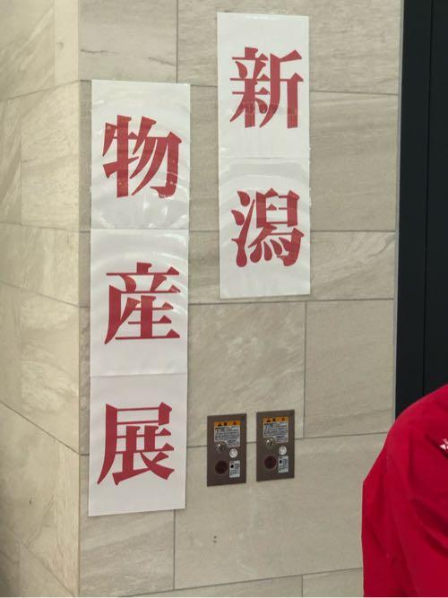 ラスカ茅ヶ崎入口で新潟物産店やっています。10/29火までやってるみたい。