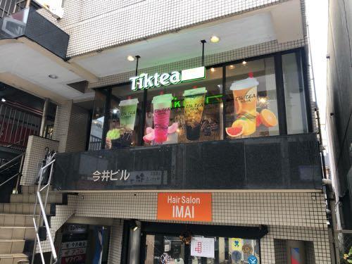 茅ヶ崎駅前にTikTeaっていうタピオカ屋ができている。エメロード通りの日高屋の横あたり。