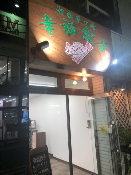 幸福餃子のテイクアウト専門店が茅ヶ崎駅南口にあったので行ってみた。