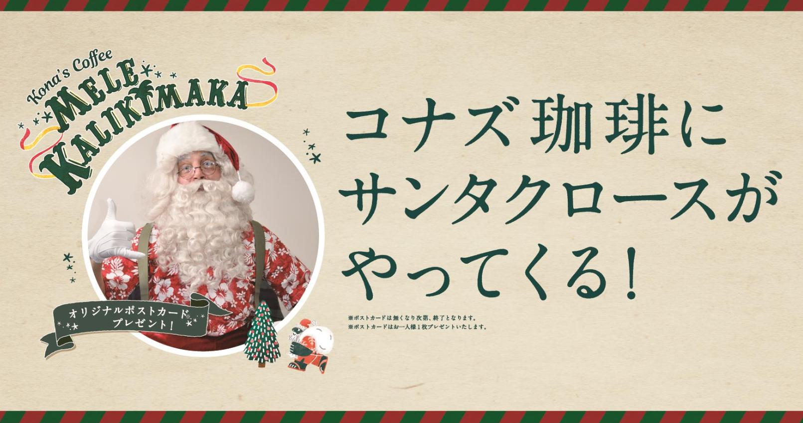 【茅ヶ崎】コナズ珈琲に12月7日にサンタクロースが来るみたい。4mのクリスマスツリーも。詳細情報。