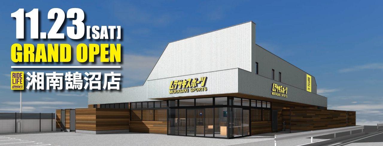 【藤沢】ムラサキスポーツ湘南鵠沼店がオープンしたみたい。