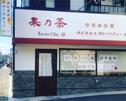 茅ヶ崎市矢畑に果乃茶というタピオカ専門店がオープンされたようです。