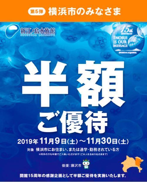 横浜市の方対象!江ノ島水族館が半額イベントやるみたい。
