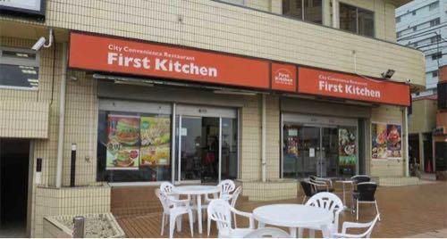 ファーストキッチン 江ノ島店が2019年11月24日(日)閉店されるみたい。