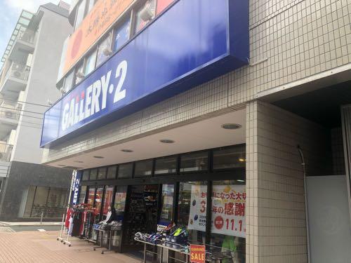 ギャラリー2 藤沢店が2020年1月24日を持って閉店してしまうらしい。