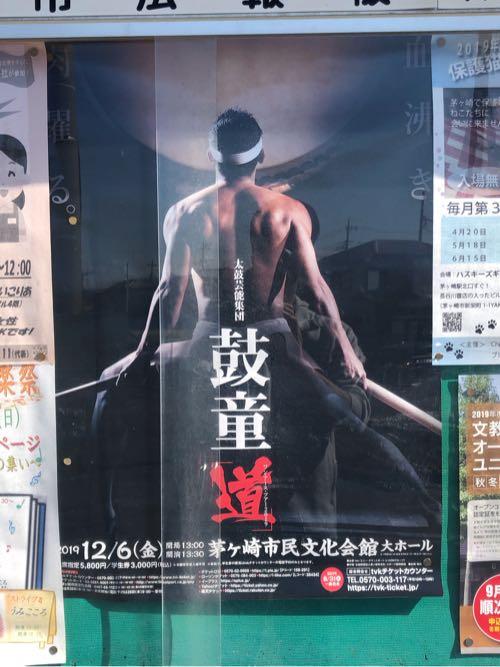 茅ヶ崎市民文化会館で鼓童ワン・アース・ツアー2019「道」2019年12月6日(金)が開催されるみたい。
