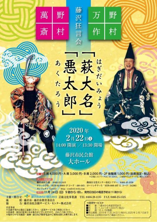 野村万作・野村萬斎「藤沢狂言会」が藤沢市民会館で2020年2月に開催されるみたい。詳細情報。