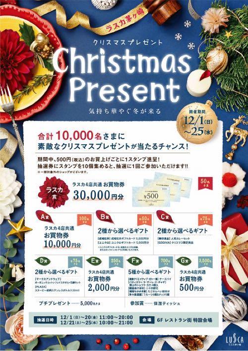 ラスカ茅ヶ崎でクリスマス抽選イベントが行われています.抽選期間は12/1(日)~25(水)。