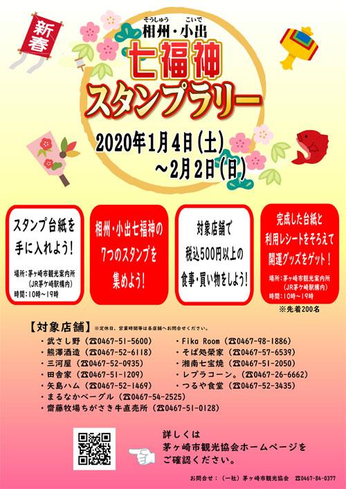 「開運!相州小出七福神 スタンプラリー2020」が2020年1月4日(土)~2月2日(日)に開催。