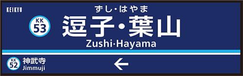 京急「新逗子駅」が「逗子・葉山駅」に駅名が変わるみたい。2020年3月に改名予定。