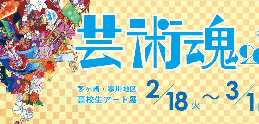 """茅ヶ崎市美術館で高校生との共催展""""芸術魂2020″が開催されるみたい。詳細情報"""