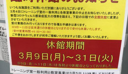 コロナウィルスによる茅ヶ崎市の施設の臨時休館情報まとめ、ラスカ茅ヶ崎の営業時間の変更について。