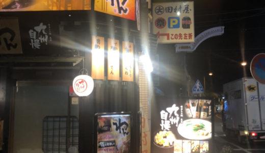 『九州自慢 茅ヶ崎店 』が北口エメロード通り近くのブックオフの前辺りにオープンしたみたい。
