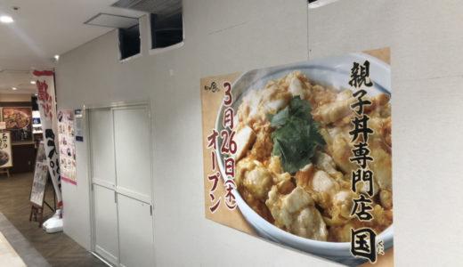 ラスカ茅ヶ崎3階に「親子丼専門店 国(くに)」がオープンするみたい。