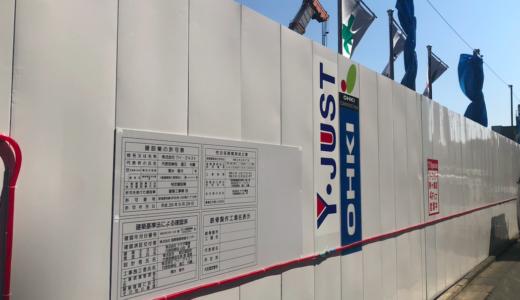 茅ヶ崎北口の更地になっていたヤマダ電機の工事が本格的に始まったみたい。工期は?